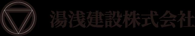 湯浅建設 株式会社